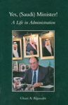 Yes (Saudi) Minister! A Life in Administration - كتاب